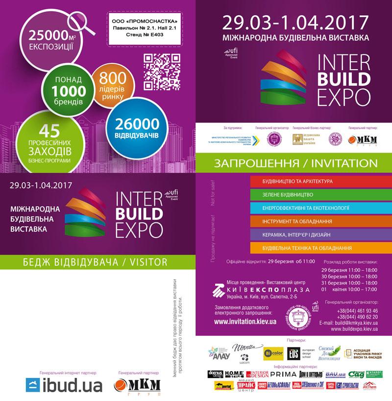 Приглашение на выставку INTER BUILD EXPO